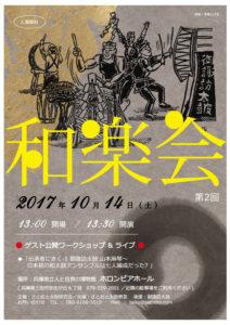 2017.10.14(土)第2回和楽会