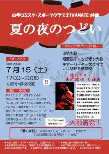 2017.7.15(土)芦屋・夏の夜のつどい in Ashiya Hyogo
