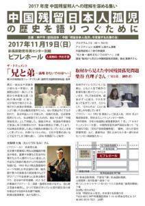 2017.11.19(日)中国残留邦人への理解を深める集い in Kobe